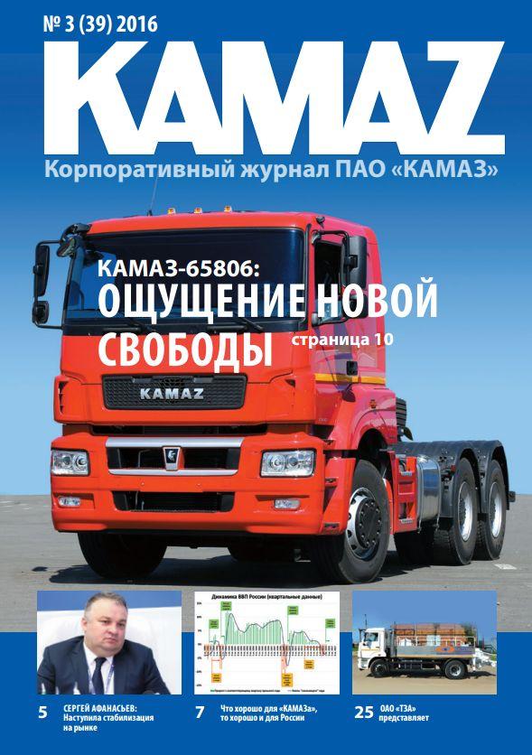 Корпоративный журнал KAMAZ, №3'2016