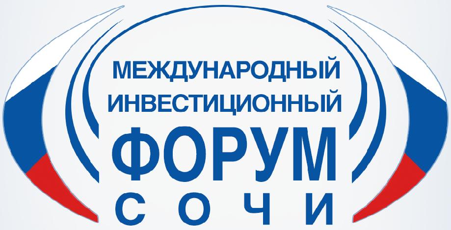 «КАМАЗ» НА МЕЖДУНАРОДНОМ ФОРУМЕ «СОЧИ-2016»