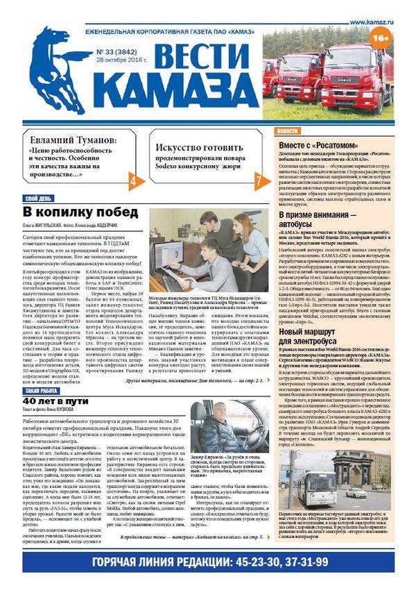 Газета «Вести КАМАЗа», №33 (3842) от 28 октября 2016 г.