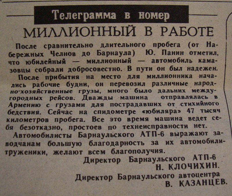 Сокровища камазовского музея, часть V