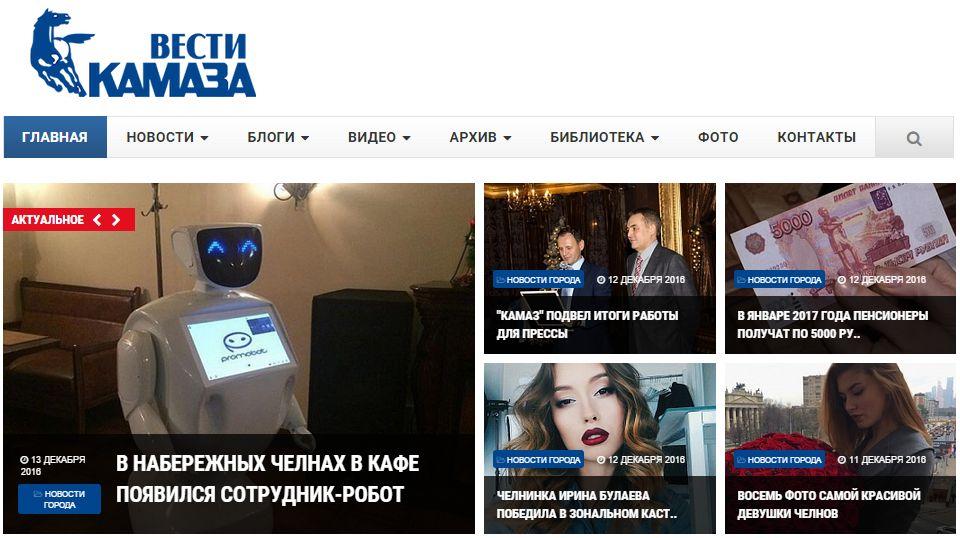 Самое читаемой на сайте «Вести КАМАЗа»