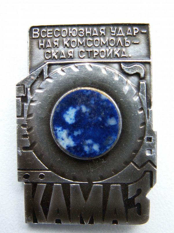 Сокровища камазовского музея, часть VII