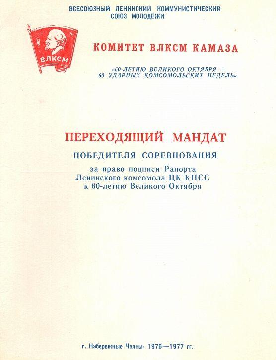 Сокровища камазовского музея, часть VIII