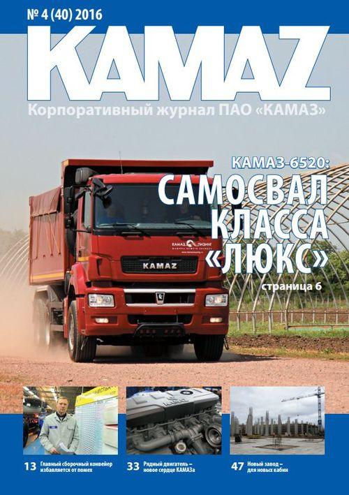 Корпоративный журнал KAMAZ, №4'2016