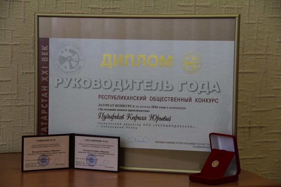 «РУКОВОДИТЕЛЬ ГОДА-2016»