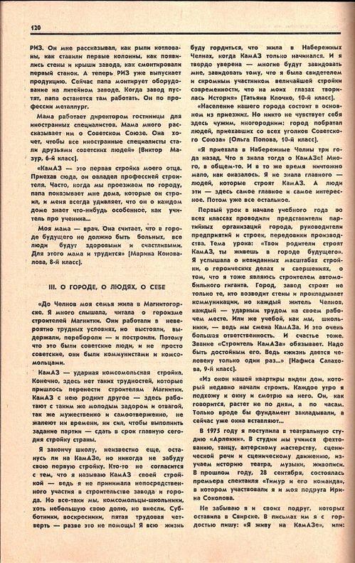 Сокровища камазовского музея, часть IX («Камазята»)