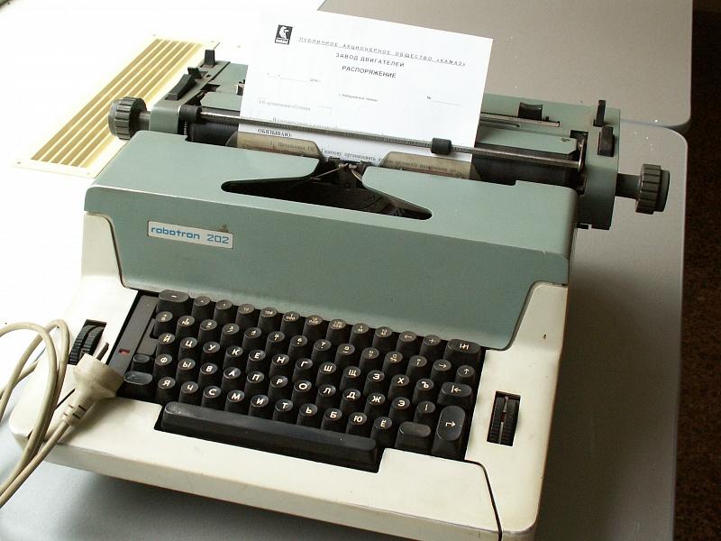 Сокровища камазовского музея, часть X (о пишущих машинках и тех, кто на них работал)