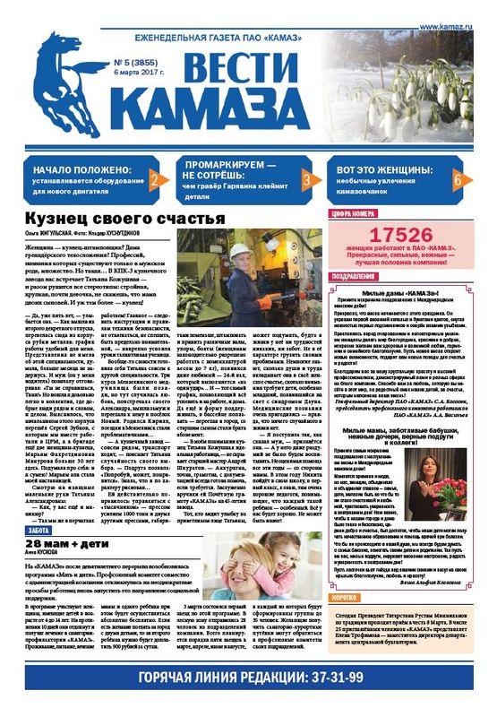 Газета «Вести КАМАЗа», №5 (3855) от 3 марта 2017 г.