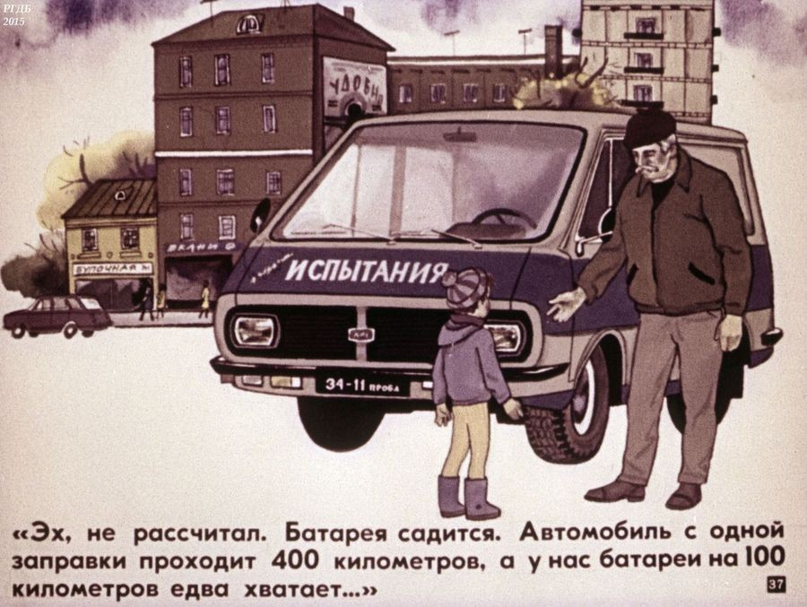 Советский диафильм о КАМАЗе «Рядом с шофёром» (1981)