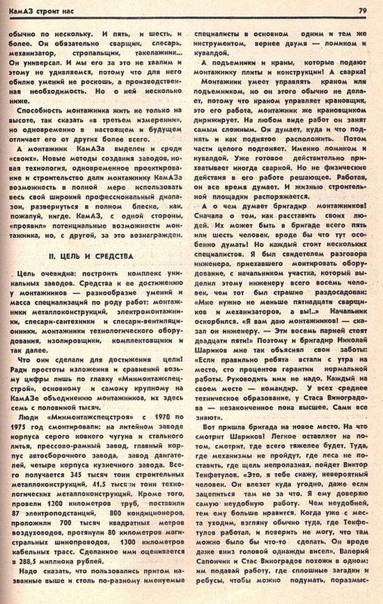 Сокровища камазовского музея XIV (Твои люди, «КАМАЗ»!)
