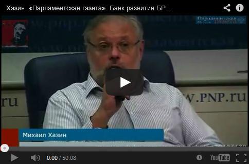 """Пресс-конференция в """"Парламентской газете"""""""