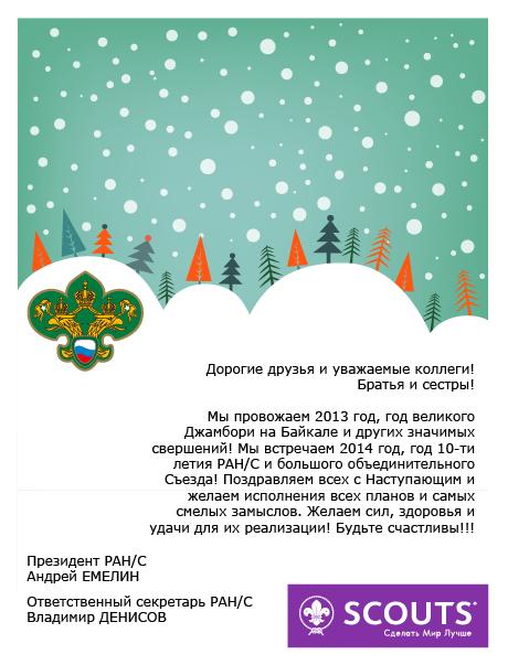rasn_ny_postcard_2014