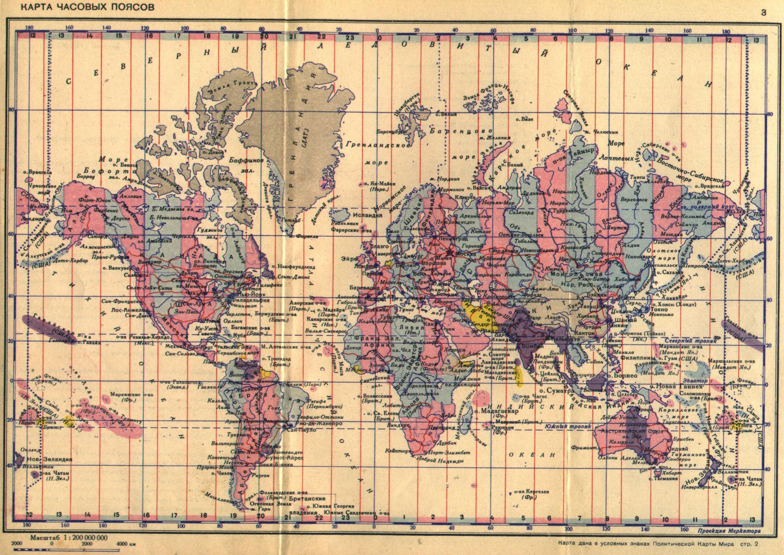 Временные пояса мира 8