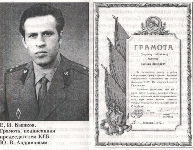 Как ловили диверсантов. Бышков Евгений Иванович. ИСТОРИЯ КАМЕНСКА.