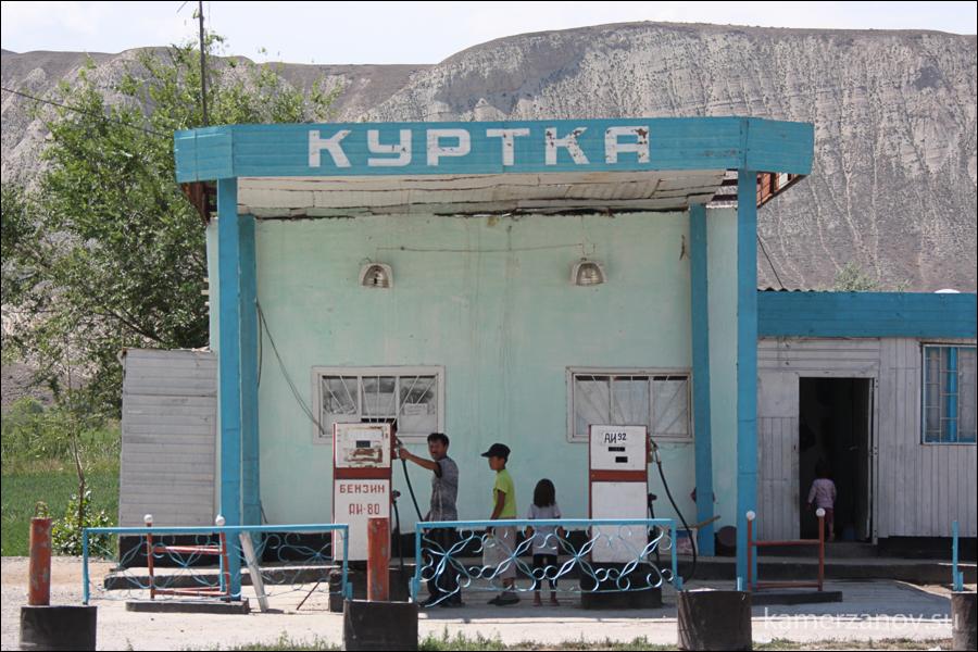 4 Киргизия-2