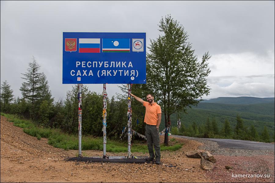 Magadan 2014 LJ-IV-001