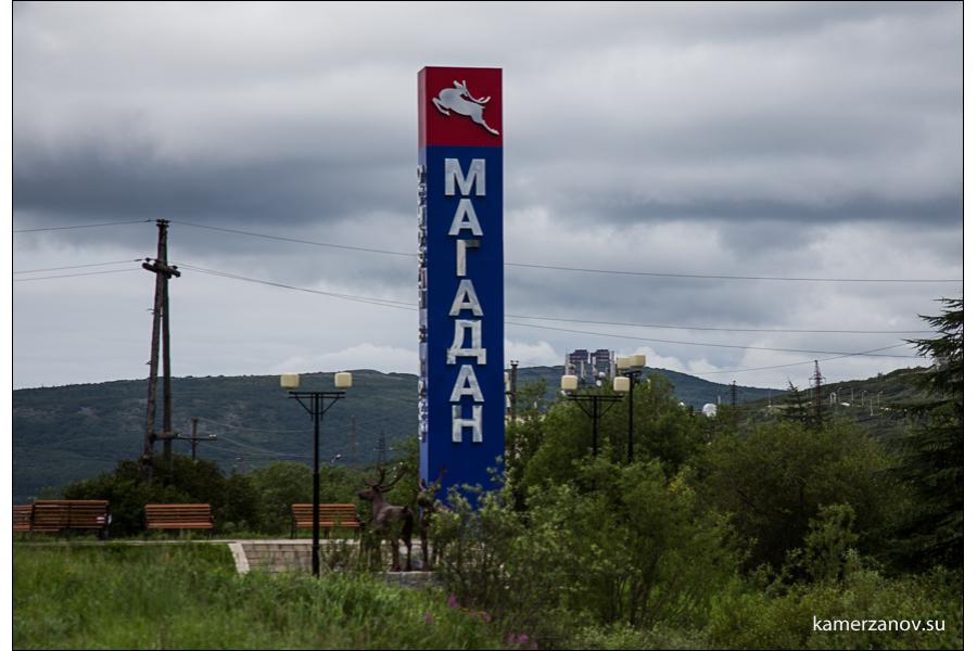 Magadan 2014 LJ-IV-085