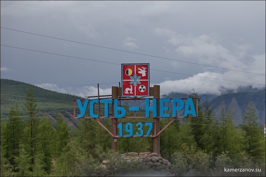 Magadan 2014 LJ-IV-059