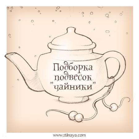 podborka-чайники