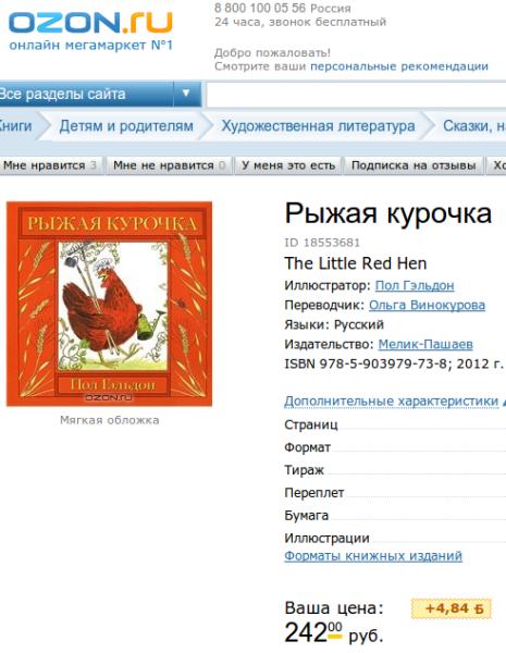 Screenshot from 2013-02-20 10:17:42