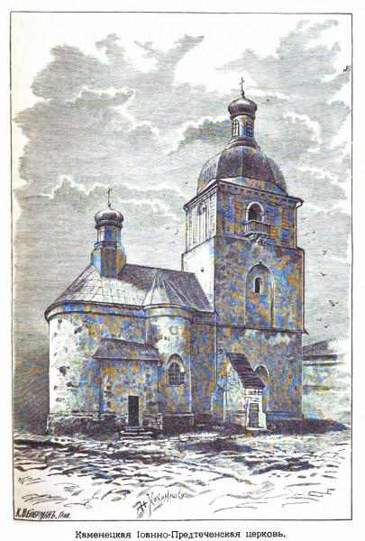 ИоанноПредтч1895_Kamenec_Podolsk