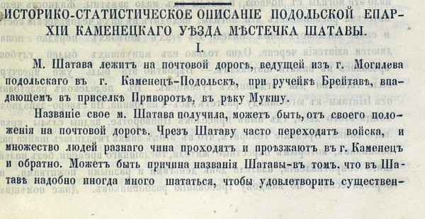pages from 1869_Podolsk_EV_Страница_01