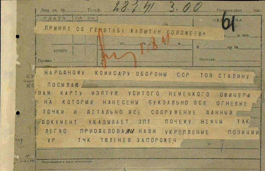 Каменец-Подольский 10-й укрепрайон на немецкой карте. 1941 год