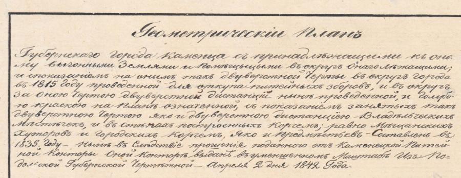 План  Заголовок 1835