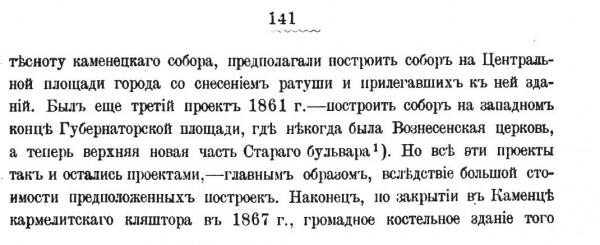 Сецинский1 стр141