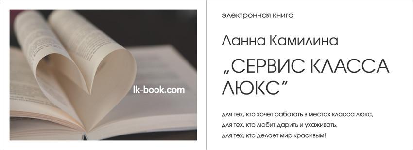 LKbook_promo