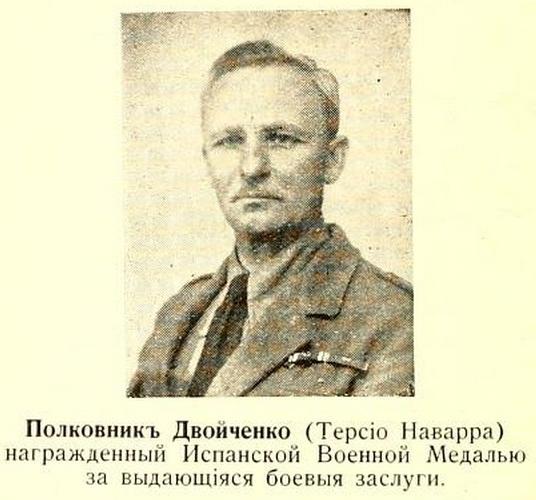 исп_двойченко