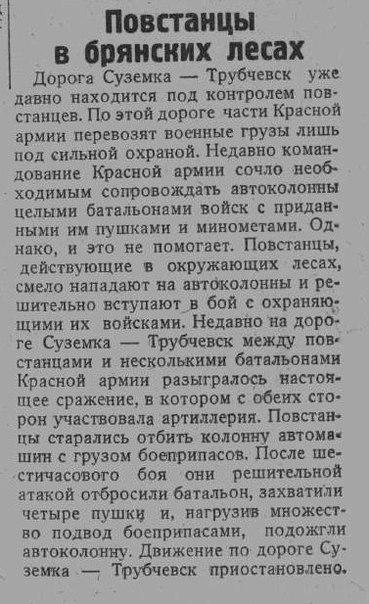 Что в 1920 г в и ленин окотился в брянских лесах