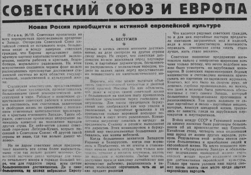 За РодинуПсков№251(346)27октября1943