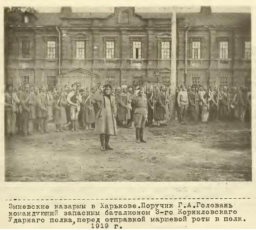 3-й_корниловский_ударный_полк_в_Харькове