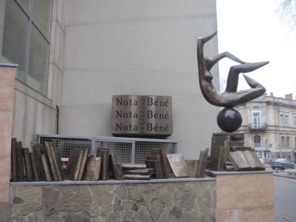 памятник шаре