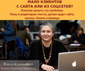 Услуги Елены Каминской. Тексты, правка, аудит