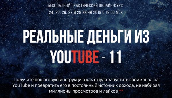youtube бесплатный курс
