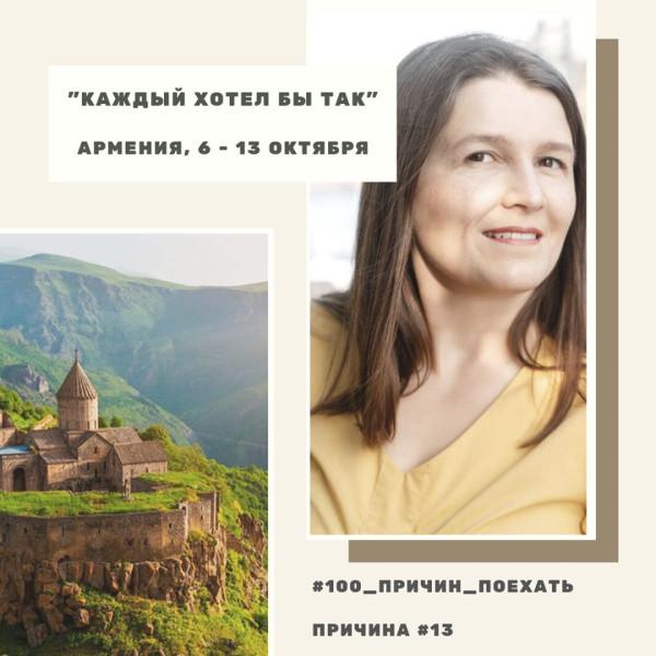 Иевлева тренинг в Армении