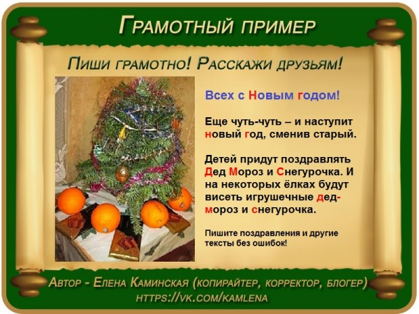 Грамотный пример 5 - новогодний