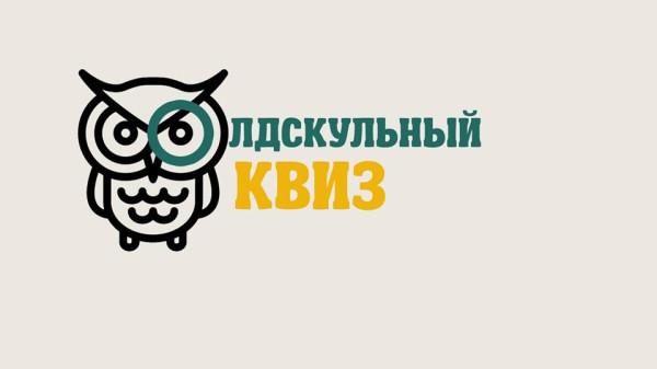 Олдскульный квиз. Картинка Андрея Грищука