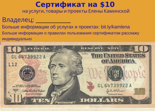 Сертификат на $10