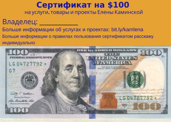Сертификат на $100