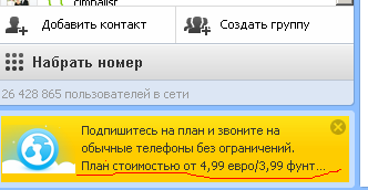 Прикольный скриншот из скайпа