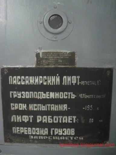 лифт 50-х годов