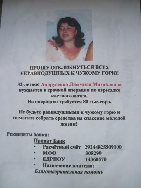 помогите Людмиле Андрусенко