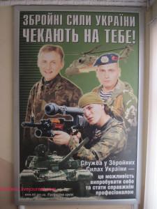 плакат армии Украины