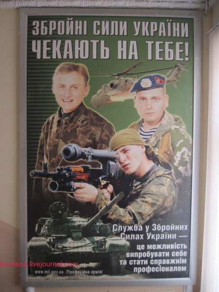 армия Украины, призыв, плакат