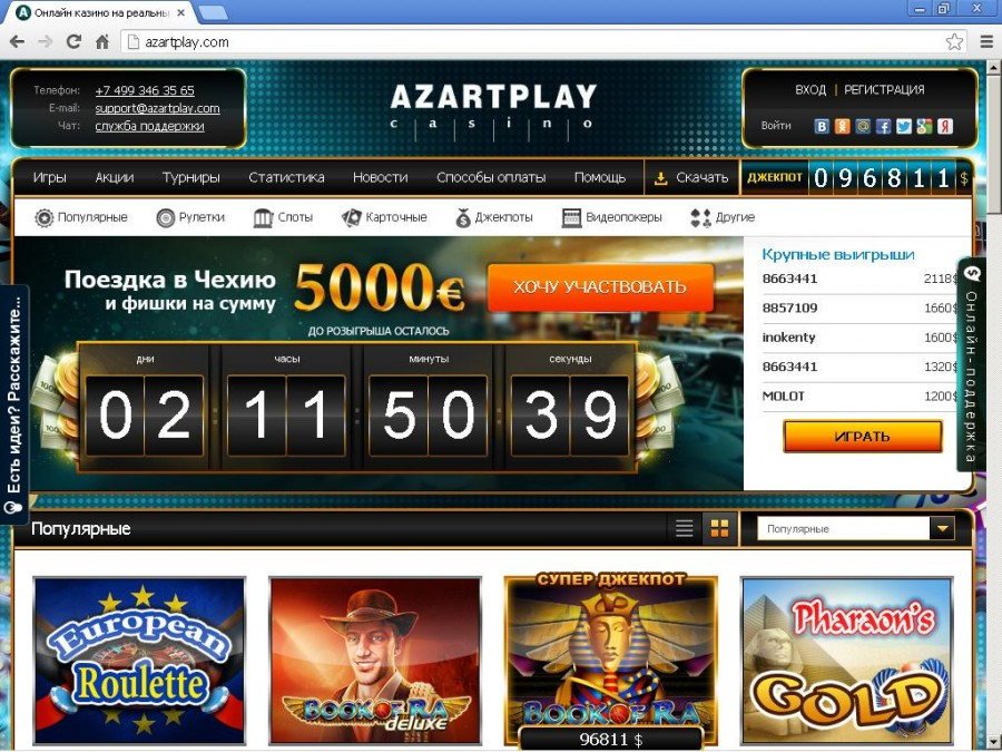 официальный сайт azartplay casino зеркало
