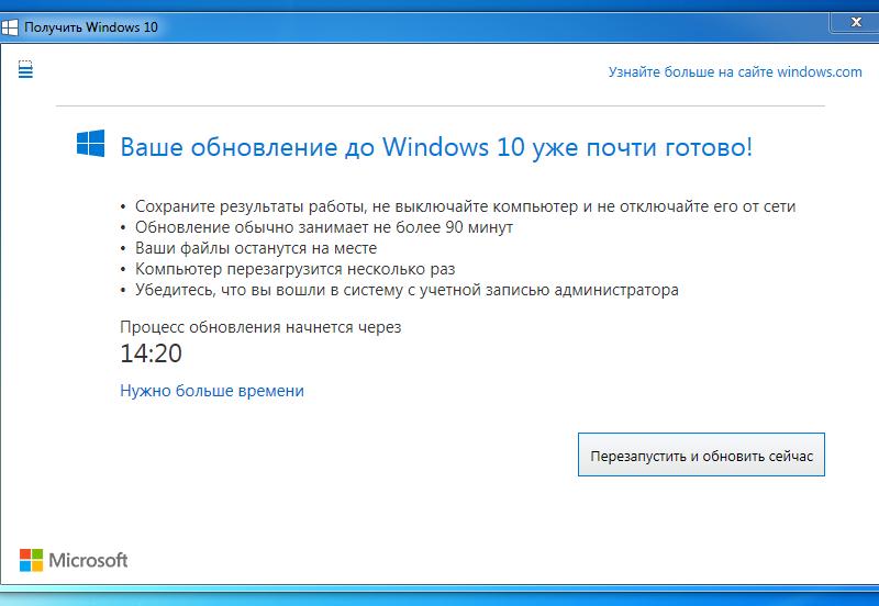 Windows 10 навязывается