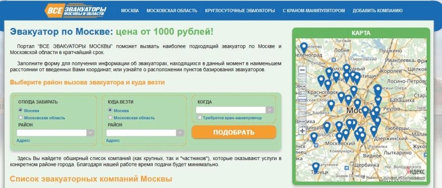 Заказать эвакуатор Москва